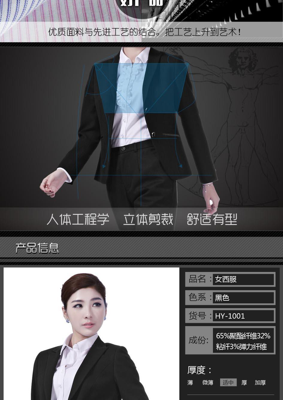 万博max手机版备用职业装有型更有料