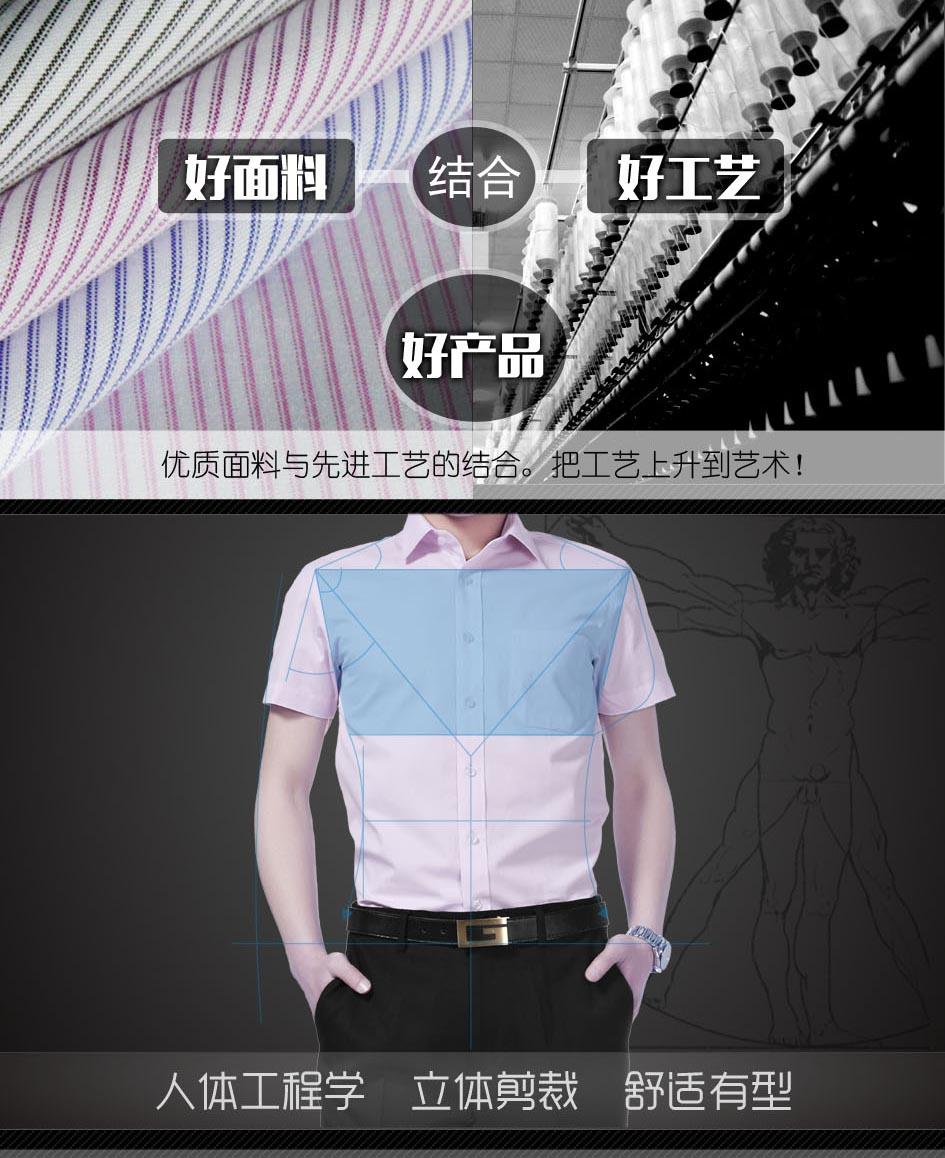 万博max手机版备用男衬衫有型更有料