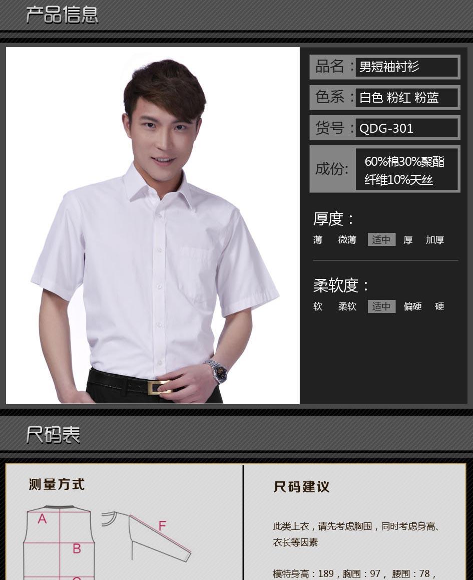 万博max手机版备用男衬衣面料