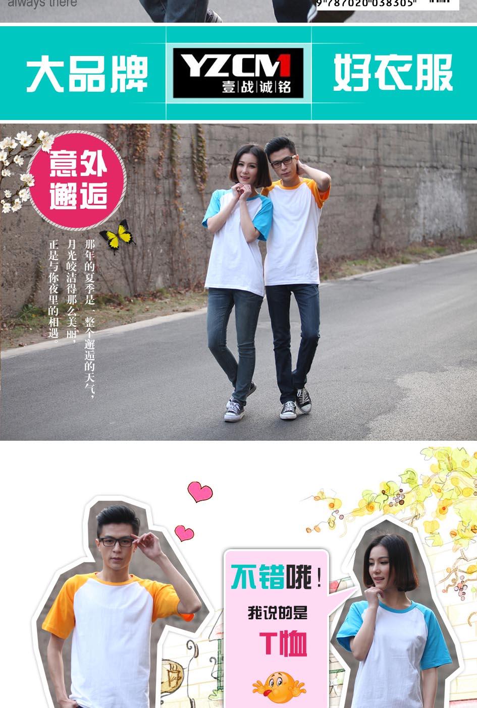 万博max手机版备用T恤意外邂逅