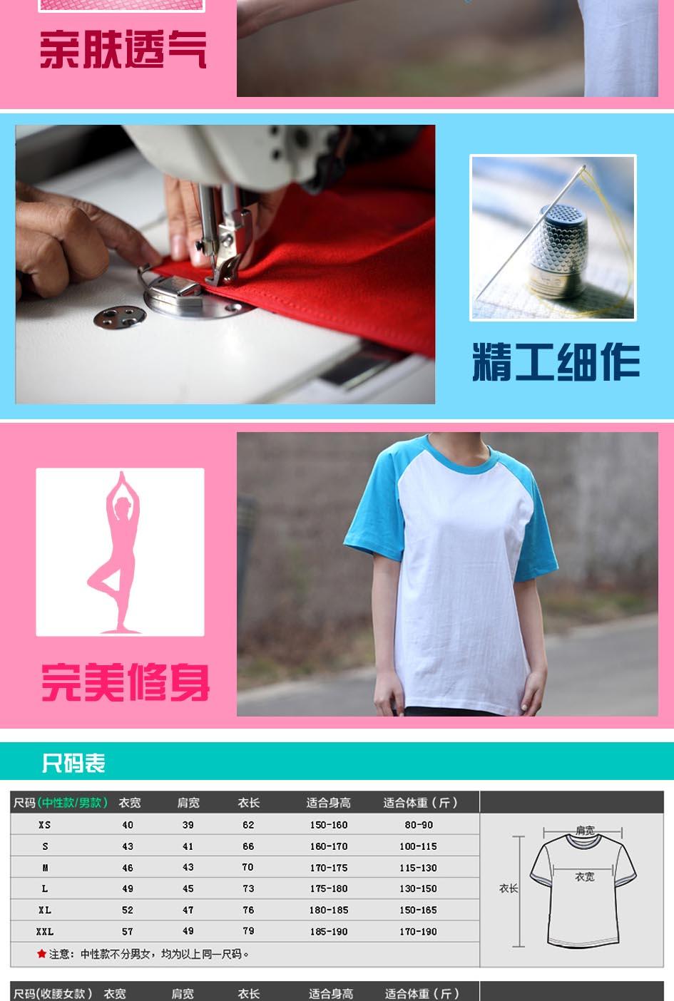 万博max手机版备用T恤精工细作