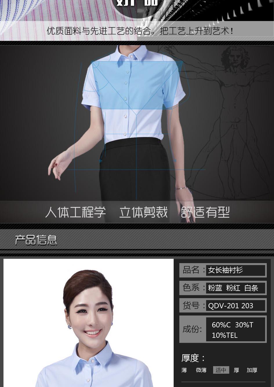 万博max手机版备用女衬衫有型更有料