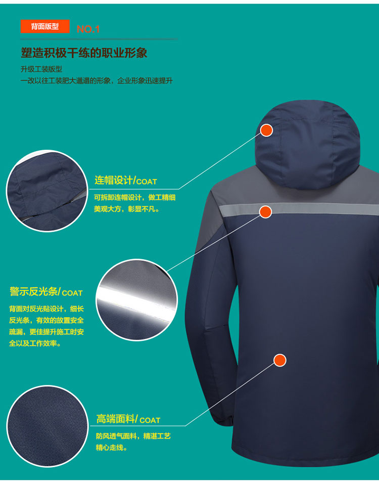 冲锋衣背面版型设计