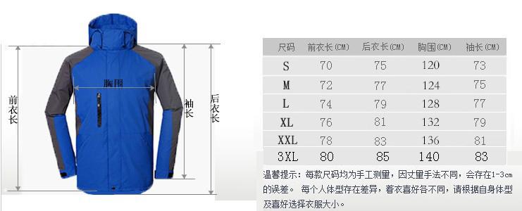 冲锋衣尺码表