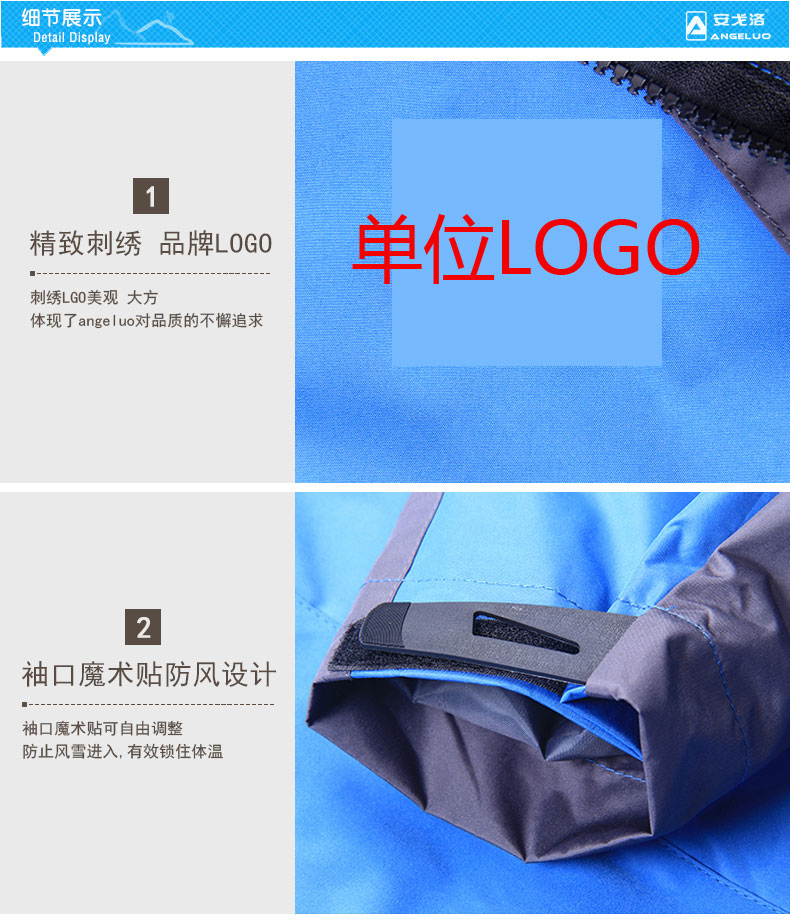 冲锋衣精准刺绣logo